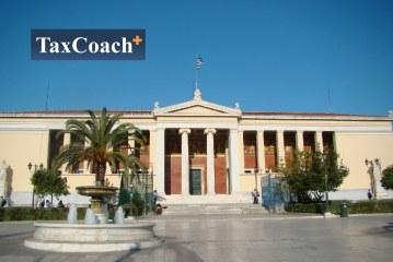 Πανεπιστήμιο Αθηνών: Δωρεάν μαθήματα σε ενδιαφέροντα θέματα