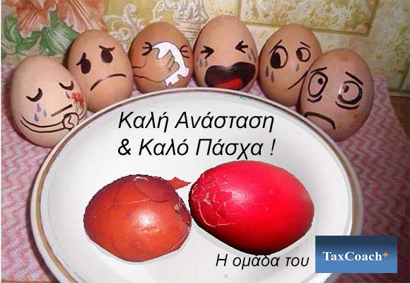 77b36d4a9f Η ομάδα του Taxcoach.gr σας εύχεται ΚΑΛΗ ΑΝΑΣΤΑΣΗ   ΚΑΛΟ ΠΑΣΧΑ με χιούμορ  και