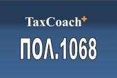 ΠΟΛ.1068/17: Διαγραφή τέλους επιτηδεύματος οικ. ετών 2012 και 2013 σε νομικά πρόσωπα που έχουν κάνει εκπρόθεσμη διακοπή εργασιών