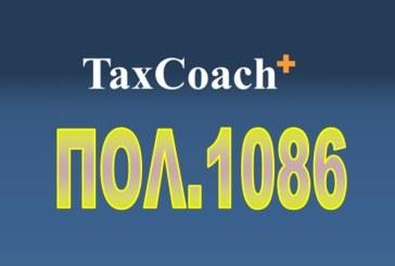 ΠΟΛ. 1086/17: Τροποποίηση της ΠΟΛ 1131/13 απόφασης του Υπουργού Οικονομικών