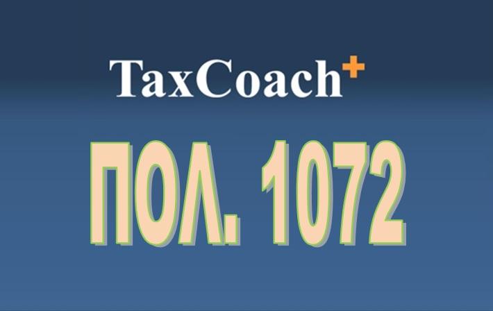 ΠΟΛ. 1072/18: Οδηγίες συμπλήρωσης εντύπου Ε3 και Κατάστασης Φορολογικής Αναμόρφωσης φορολογικού έτους 2017