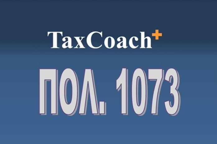 ΠΟΛ. 1073/18: Παροχή οδηγιών για την κοινοποίηση των εντολών ελέγχου για την εφαρμογή των διατάξεων των άρθρων 397 και 398 παρ. 1 του ν. 4512/2018 (Α΄ 5) αναφορικά με την τροποποίηση των άρθρων 18, 19 και 72 παρ. 18 του ν. 4174/2013 (Κώδικας Φορολογικής Διαδικασίας- Κ.Φ.Δ., Α' 170)