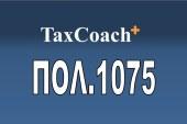 ΠΟΛ.1075/15: Καθορισμός διαδικασίας βεβαίωσης και είσπραξης ειδικών περιπτώσεων του έκτακτου ειδικού τέλους ακινήτων (ΕΕΤΑ)