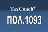 ΠΟΛ. 1093/17: Είσπραξη ΦΠΑ από ξένα τουριστικά λεωφορεία για τις εκτελούμενες στο εσωτερικό της χώρας μεταφορές προσώπων