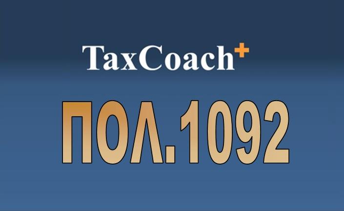 ΠΟΛ.1092/15: Τροποποίηση της απόφασης Γ.Γ.Δ.Ε. ΠΟΛ. 1022/7.1.2014