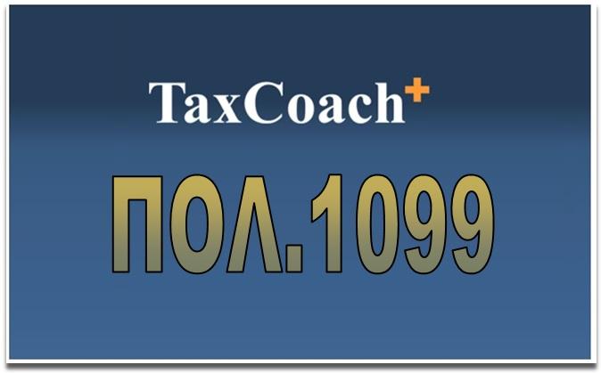 ΠΟΛ. 1099: Πρόσθετες διευκρινίσεις σχετικά με τον υπολογισμό των δόσεων κατά την υποβολή των δηλώσεων φορολογίας εισοδήματος των νομικών προσώπων και νομικών οντοτήτων