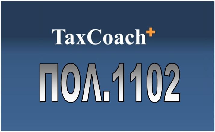 ΠΟΛ.1102/15: Οδηγίες για τη συμπλήρωση και την εκκαθάριση της δήλωσης φορολογίας εισοδήματος νομικών προσώπων και νομικών οντοτήτων
