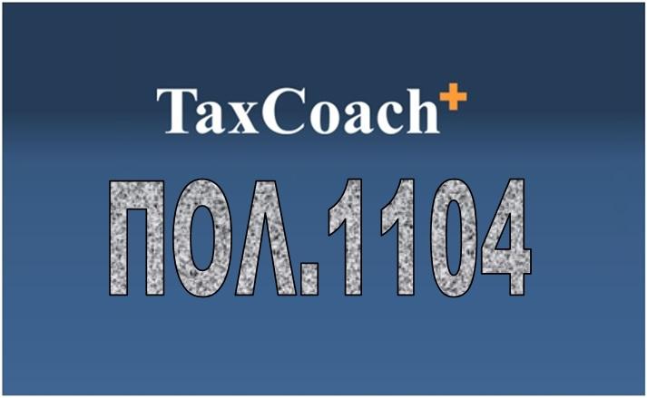 ΠΟΛ.1104/17: Παροχή διευκρινίσεων ως προς την εφαρμογή των άρθρων 80 και 81 του ν. 3463/06, όπως ισχύει