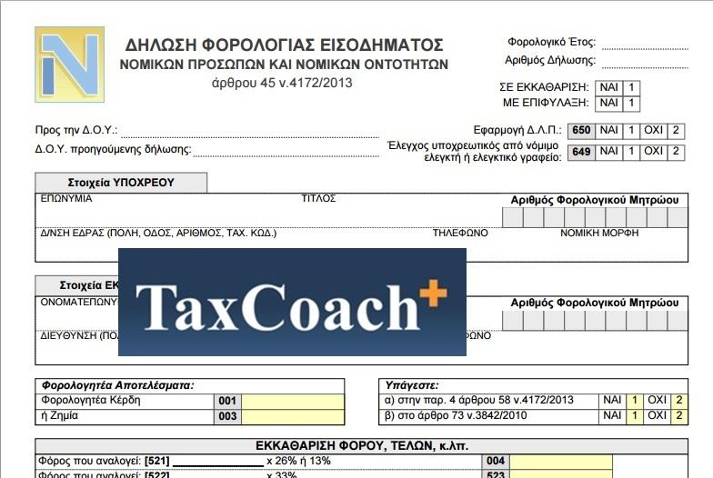 ΓΓΔΕ: Διαθέσιμη η εφαρμογή υποβολής δηλώσεων Φορολογίας Εισοδήματος Νομικών Προσώπων και Νομικών Οντοτήτων