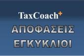 ΔΕΑΦΒ 1097944 ΕΞ2015: Φορολογική μεταχείριση των χρεωστικών υπόλοιπων από την πώληση ή αποτίμηση ημεδαπών μη εισηγμένων στο Χ.Α. μετοχών