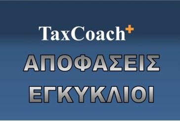 Καθορισμός των δικαιολογητικών και της διαδικασίας για την καταβολή εκταμίευση της επιχορήγησης, της επιδότησης της χρηματοδοτικής μίσθωσης, της επιδότησης του κόστους της δημιουργούμενης απασχόλησης και της επιδότησης των τόκων των επενδυτικών σχεδίων που έχουν υπαχθεί στους αναπτυξιακούς νόμους