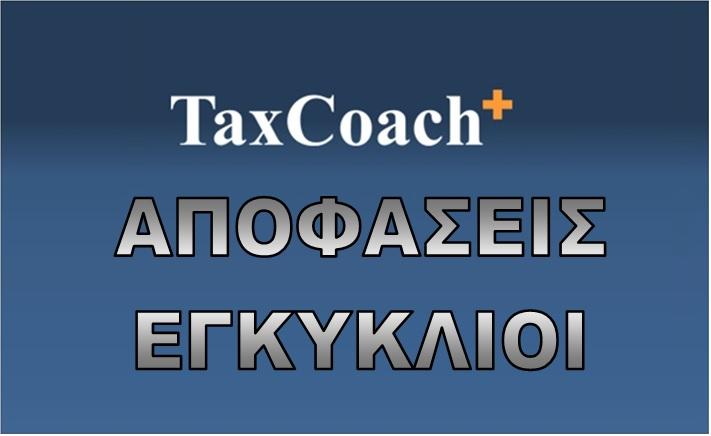 ΥΠ.ΟΙΚ.: Τροποποίηση της A.Y.O.: Καθορισμός όρων και διατυπώσεων για την επιβολή ειδικού φόρου κατανάλωσης, την παρακολούθηση και τον έλεγχο των προϊόντων των…