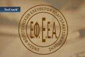 ΕΦΕΕΑ ζητάει από πολιτική ηγεσία του ΥΠ.ΟΙΚ. την παράταση των ΜΥΦ