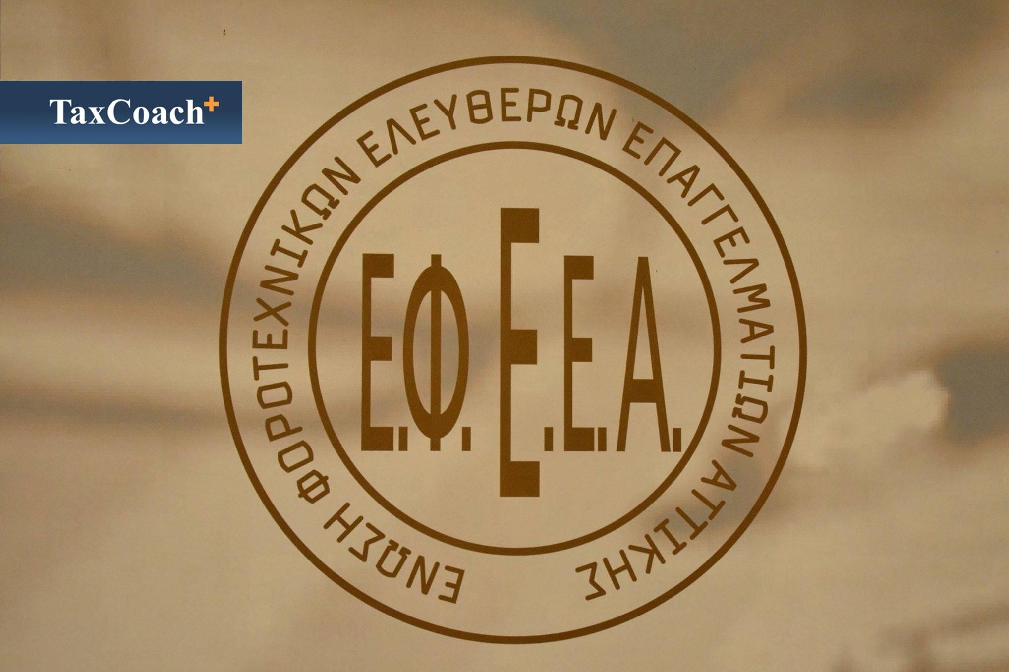 Ε.Φ.Ε.Ε.Α.: Παράταση Συγκεντρωτικών Καταστάσεων – Αίτημα για παράταση Φ.Π.Α.