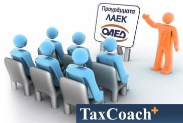 ΟΑΕΔ: Υλοποίηση προγράμματος επαγγελματικής κατάρτισης εργαζομένων ΛΑΕΚ έτους 2015