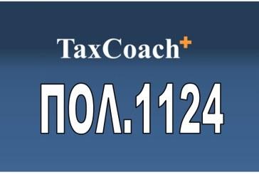 ΠΟΛ. 1124/17: Κοιν/ση διατάξεων ν. 4469/17 «Εξωδικαστικός μηχανισμός ρύθμισης οφειλών επιχειρήσεων και άλλες διατάξεις» και της κατ' εξουσιοδότηση της παρ. 14 του άρθρου 15 του ν. 4469/17 εκδοθείσας Απόφασης Υπουργού Οικονομικών ΠΟΛ. 1105/17…