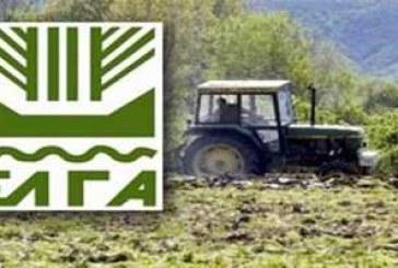 ΕΛ.Γ.Α. Έναρξη Αιτήσεων για την Καταβολή Των Κρατικών Οικονομικών Ενισχύσεων (ΠΣΕΑ) «Έτος 2012»