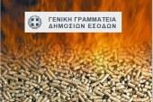 ΓΓΔΕ: Πρωτόκολλο Συνεργασίας αναφορικά με τον Έλεγχο αγοράς στερεών βιοκαυσίμων