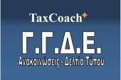 ΓΓΔΕ: Περί Σχεδίου παραβίασης του software με τα ΑΦΜ