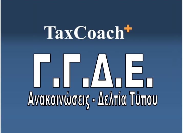 ΓΓΔΕ: Απόφαση για Προθεσμίες Καταβολής Φόρου