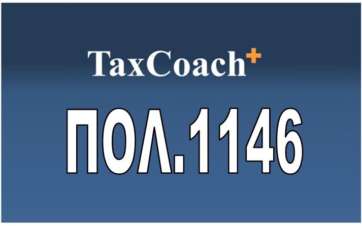 ΠΟΛ. 1146: Φορολόγηση αφορολόγητων αποθεματικών του ν. 2238/1994 με βάση τις διατάξεις των παρ.12 και 13 του άρθρου 72 του ν.4172/2013 στην περίπτωση υπό εκκαθάριση εταιρειών