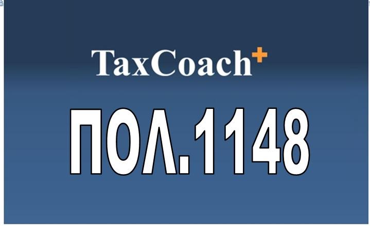 ΠΟΛ. 1148/15: Ηλεκτρονική Υπηρεσία Αυθεντικοποίησης Χρηστών