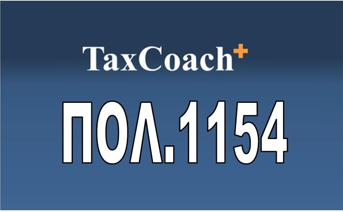 ΠΟΛ.1154/17: Παροχή οδηγιών για την ομοιόμορφη εφαρμογή της με αριθ. ΔΕΛ/Β/1136035/ΕΞ2017/15-9-17 απόφασης του Διοικητή της ΑΑΔΕ