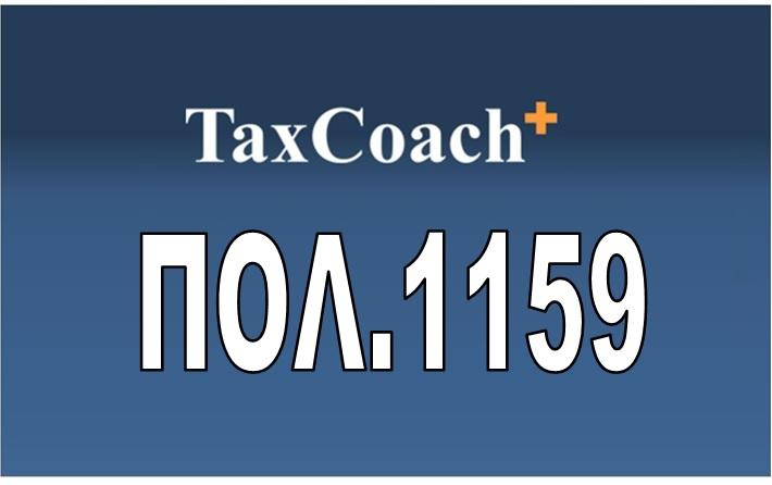 ΠΟΛ.1159/17: Καθορισμός διαδικασίας ενεργοποίησης, στο Φορολογικό Μητρώο, του ΑΦΜ των φορολογούμενων, νομικών προσώπων και νομικών οντοτήτων, που έχουν προβεί στη διακοπή των εργασιών τους στη ΔΟΥ…