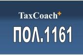 ΓΓΔΕ, ΠΟΛ. 1161: Διευκρινίσεις σχετικά με τον εφαρμοστέο συντελεστή ΦΠΑ στις υπηρεσίες των ξενοδοχείων