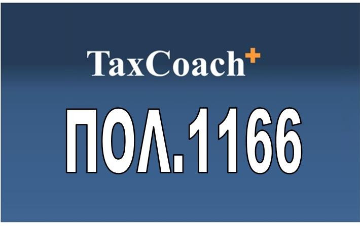 ΠΟΛ.1166/17: Παράταση της προθεσμίας οικειοθελούς αποκάλυψης φορολογητέας ύλης ν. 4446/16