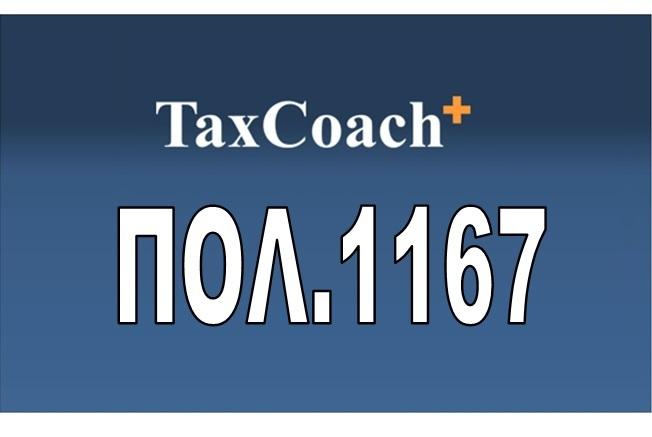 ΠΟΛ. 1167/17: Κοινοποίηση της υπ' αριθμ.180/2017 γνωμοδότησης του ΝΣΚ