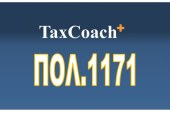 ΥΠ.ΟΙΚ., ΠΟΛ. 1171/15: Κοινοποίηση των διατάξεων της Κ.Υ.Α. Υπουργών Εσωτερικών και Οικονομικών οικ. 21814/26.06.2015