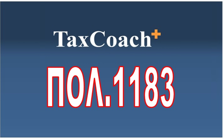 ΠΟΛ. 1183: Παράταση της προθεσμίας υποβολής δηλώσεων φορολογίας εισοδήματος Νομικών Προσώπων