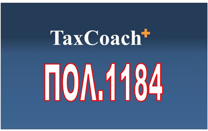 ΠΟΛ. 1184/17: Διαδικασία εφαρμογής της υποβολής και ανταλλαγής των Εκθέσεων ανά Χώρα (CbC Reporting) σύμφωνα με τις διατάξεις των ν. 4170/13 και 4490/17