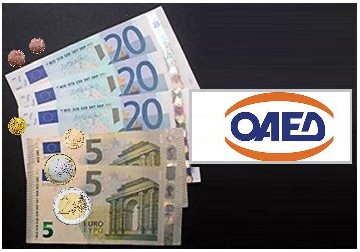 Ποιοι και Πως μπορούν να λάβουν το «Επίδομα Σε Νέους Από 20-29 Ετών» του ΟΑΕΔ