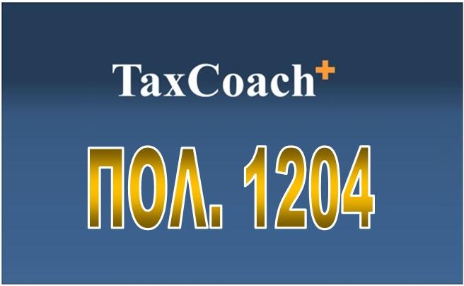 ΠΟΛ. 1204/15: Καταβολή οφειλών στις Δ.Ο.Υ. με επιταγές ή μετρητά