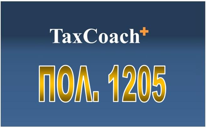 ΠΟΛ.1205/15-12-17: Θεώρηση αποδείξεων λιανικής πώλησης ταξιδιωτών επιβατών κατοίκων μη εγκατεστημένων στην Κοινότητα κατά την έξοδο τους από την χώρα μας με απευθείας μετάβαση τους σε τρίτη χώρα κατά τις ημερομηνίες 19 Οκτ. και 09 Νοε. του 2017