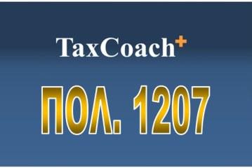 ΠΟΛ. 1207/15:Παροχή οδηγιών για την εφαρμογή των διατάξεων σχετικών με τονΚώδικα Μετανάστευσης και Κοινωνικής Ένταξης