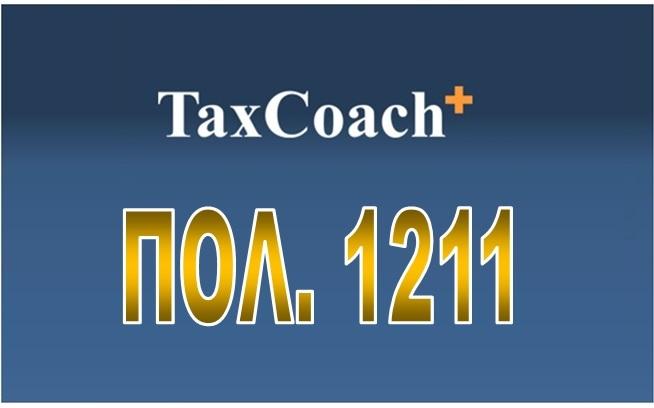 ΠΟΛ. 1211/15: Διενέργεια αποσβέσεων επί της αξίας των Φορτηγών Δ.Χ. αυτοκινήτων (οχημάτων)…