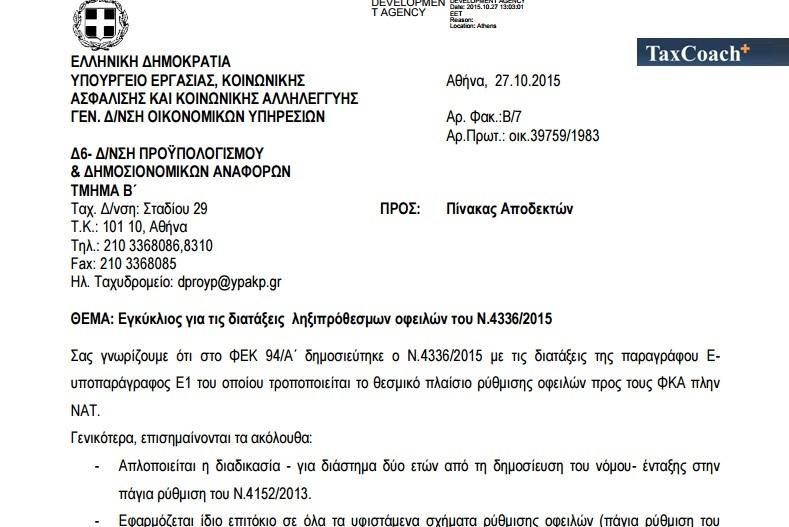 Εγκύκλιος Υπ. Εργασίας για τις διατάξεις ληξιπρόθεσμων οφειλών του Ν.4336/2015