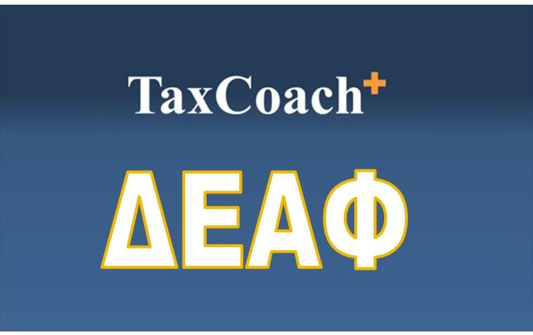 ΓΓΔΕ, ΔΕΑΦΑ 1054130 ΕΞ2016: Απάντηση σε ερώτημα περί υπαγωγής φορολογουμένου…