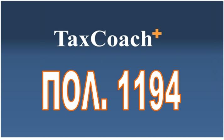ΠΟΛ. 1194/15: Διαδικασία Απαλλαγής από τον ΦΠΑΕισαγωγής Αγαθώνπου προορίζονταιγια Εξαγωγή ή Παράδοσησε υποκείμενο στο ΦΠΑ πρόσωπο εγκατεστημένοσε άλλο κράτος-μέλος της ΕΕ