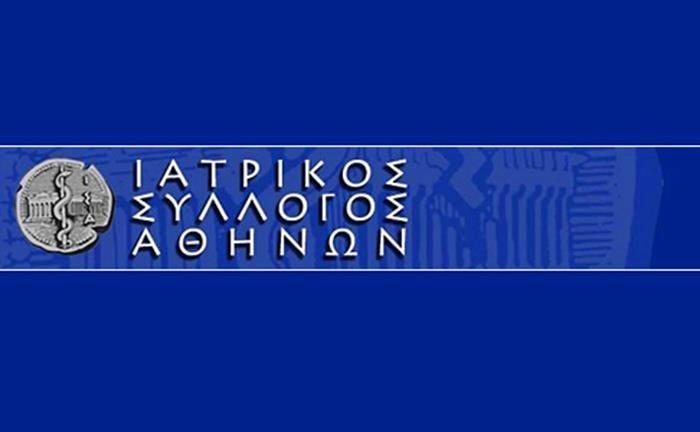 Ο ΙΣΑ πραγματοποίησε συνάντηση με την Πρόεδρο της Ελληνικής Ένωσης Τραπεζών για τα οικονομικά προβλήματα των ιατρών