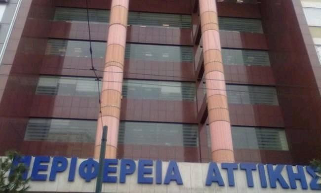 Περιφέρεια Αττικής:  Σε δημόσια διαβούλευση η προώθηση της Επιχειρηματικότητας στην Αττική στο πλαίσιο του Περιφ. Επιχειρησιακού Προγράμματος