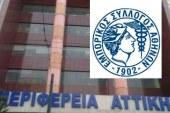 Ανοικτή επιστολή ΕΣΑ στην Περιφερειάρχη Αττικής κα Ρένα Δούρου