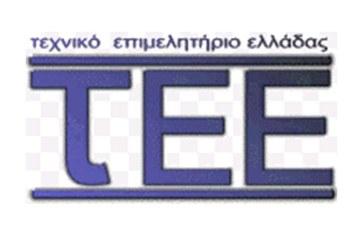 Απόφαση ΤΕΕ για ίδρυση Τμήματος Αποφοίτων Σχολών Ανωτάτης Τεχνολογικής Εκπαίδευσης στο Επιμελητήριο