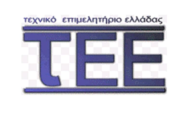 ΤΕΕ: Εξοικονόμηση ενέργειας: Δευτέρα και Τρίτη η διημερίδα του ΤΕΕ