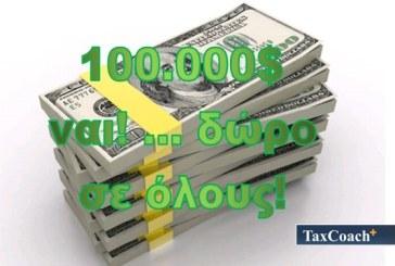 Καλά Νέα: Εταιρία δίδει μπόνους $100.000 σε ΟΛΟΥΣ τους εργαζόμενούς της!