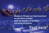 Μακάρι το Πνεύμα των Χριστουγέννων να σας δώσει ως δώρο, χαρά και όμορφες αναμνήσεις από αυτές τις γιορτές. ΚΑΛΑ ΧΡΙΣΤΟΥΓΕΝΝΑ – Taxcoach.gr