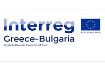 2η Πρόσκληση Υποβολής Προτάσεων του Προγράμματος Συνεργασίας Interreg V-A Greece-Bulgaria 2014-2020